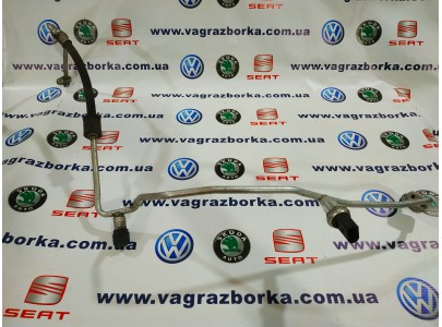 Трубка кондиционера Skoda Octavia A7/ Volkswagen Golf 7/Seat Leon